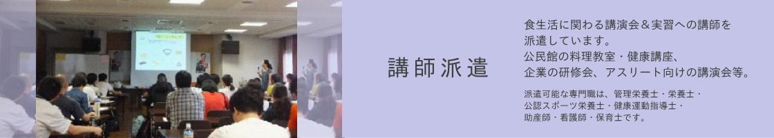 講師派遣:食生活に関わる講演会&実習への講師を 派遣しています。 公民館の料理教室・健康講座、企業の研修会、 アスリート向けの講演会等。